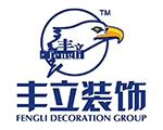 北京丰立装饰工程有限公司昆明分公司