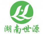 湖南省世源环保科技有限公司111111