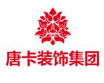 重庆唐卡装饰工程集团有限公司