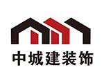 贵州中城建城建装饰工程有限公司