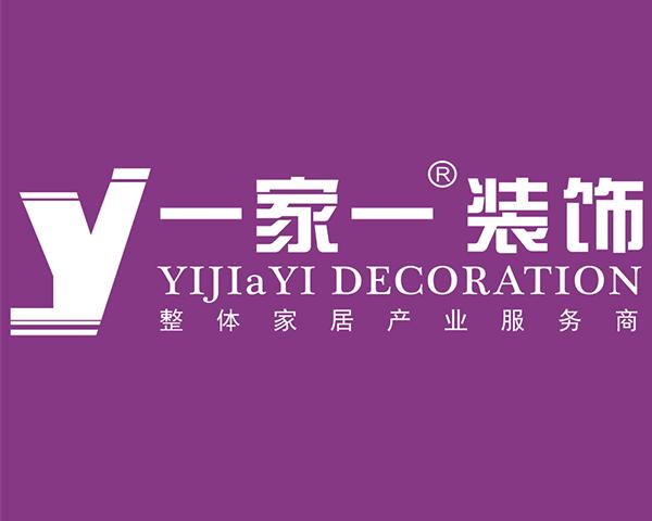 武汉一家一欧标装饰工程有限公司