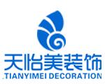 成都天怡美装饰工程有限公司重庆九龙坡分公司111111