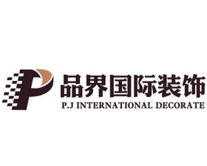 北京品界装饰有限公司重庆分公司