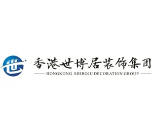 重庆世博居装饰设计工程有限公司