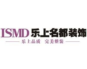 北京乐上名都装饰工程有限公司武汉分公司