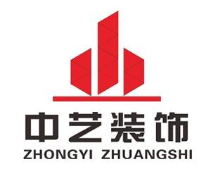 湖南中艺装饰设计工程有限公司