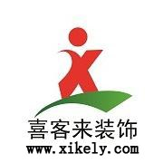 广州喜客来装饰工程有限公司