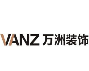 湖南省万洲装饰工程设计有限公司