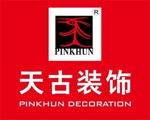 重庆天古装饰工程有限公司