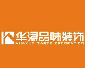 广东华浔品味装饰集团重庆有限公司
