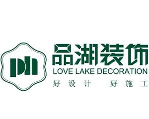 长沙品湖装饰设计工程有限公司