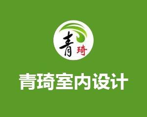 武汉青琦艺术设计装饰有限公司