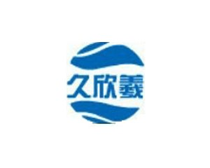 武汉久欣羲建筑装饰工程有限公司
