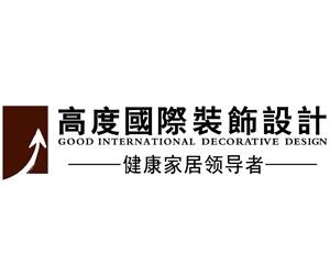 北京高度國際裝飾工程有限公司