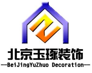 北京玉琢装饰工程有限公司