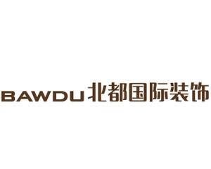 北京北都國際裝飾工程設計有限公司