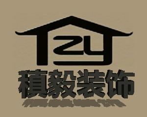 北京稹毅装饰有限公司