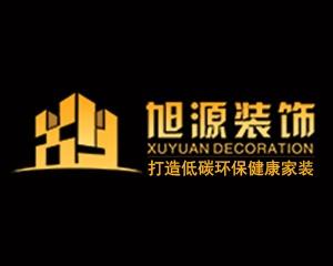 杭州旭源建筑装饰工程有限公司