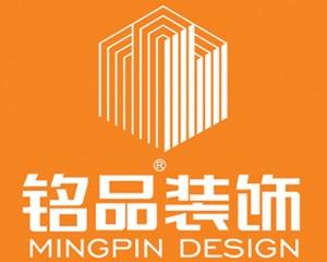 浙江铭品装饰工程有限公司