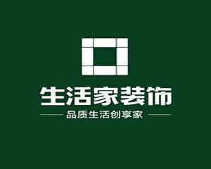 杭州生活家家居装饰有限公司