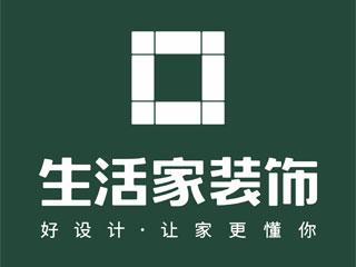 生活家(长沙)家居装饰有限公司