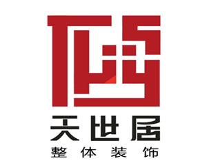 重庆天世居装饰工程有限公司
