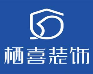 杭州栖喜装饰设计工程有限公司
