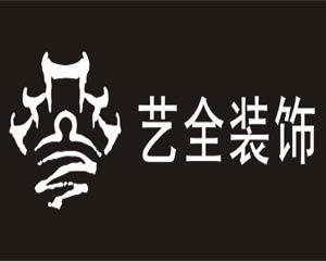杭州艺全装饰有限公司