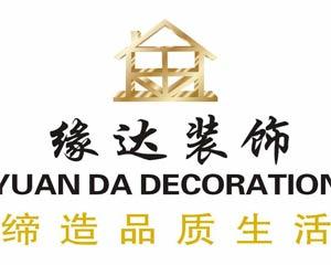 杭州缘达装饰设计工程有限公司
