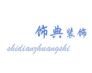 杭州饰典装饰工程有限公司