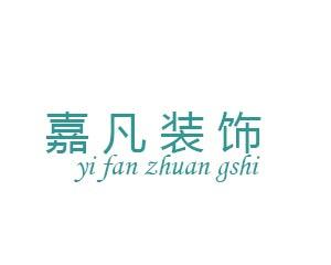 杭州嘉凡装饰工程有限公司
