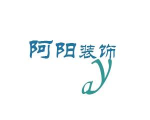 杭州阿阳装饰设计有限公司