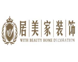 成都市居美家建筑装饰工程有限公司