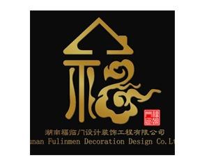 湖南福临门设计装饰工程有限公司