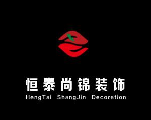 武汉市恒泰尚锦装饰设计工程有限公司