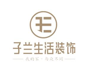 貴州子蘭生活裝飾有限公司