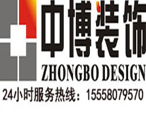 杭州中博装饰工程有限公司临安分公司