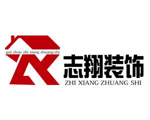 貴州志翔建筑工程有限公司