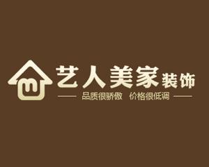 成都市艺人美家有限责任公司温江分公司