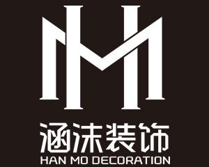 湖南涵沫装饰设计工程有限公司
