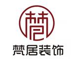 湖南梵居装饰设计工程有限公司